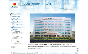 ���� ����������� ����������������� �������� Luoyang North Glass, ���������� ���������� ������������ ��� ��������� ������. ���� �������� ������������� ���������� �� ������������, ������������� North Glass, ������������ �������� � ���, ���������������� �������. �������� ����� - ������, ����������, ���������.